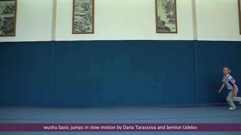 Основные прыжки в УШУ замедленно Дарья Тарасова и Семен Уделов