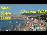 Крым, Судак, пляж 10 июля 2018. Кто после 9 утра, тот опоздал