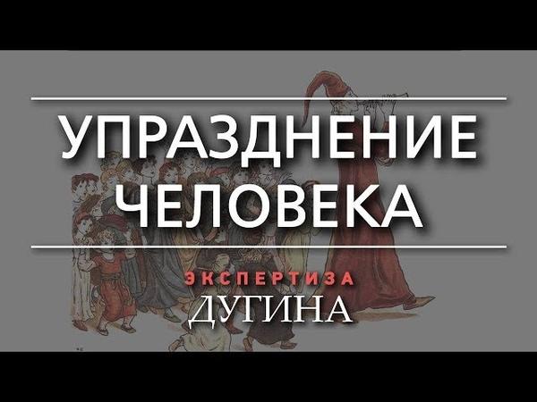 Александр Дугин. К чему ведёт слепая вера в прогресс