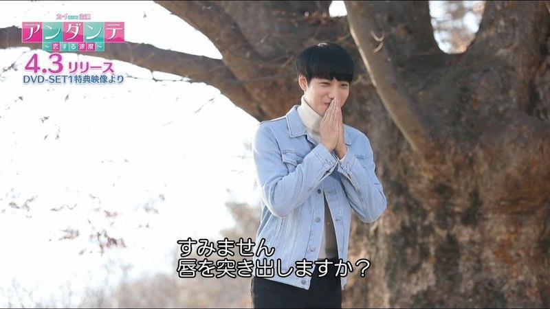 カイ(EXO)、1人キスシーンで照れまくり!「アンダンテ~恋する速度~1