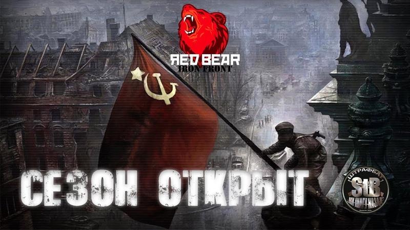 Red Bear Iron Front 11.09.2018 открытие нового игрового сезона, это не война, просто жизнь отряда