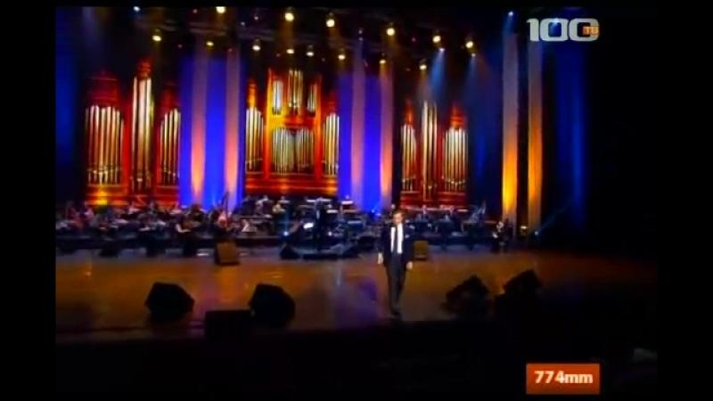 Василий Герелло и Оркестр Андрея Медведева