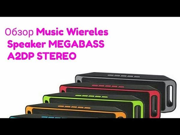 Обзор Music Wiereles Speaker MEGABASS A2DP STEREO