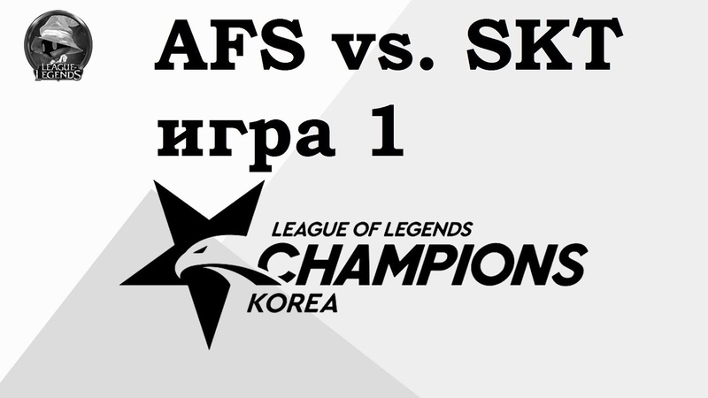 AFs vs. SKT Игра 1 | Week 1 LCK 2019 | Чемпионат Кореи | Afreeca Freecs против SK Telecom 1
