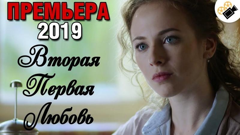 ПРЕМЬЕРА 2019 ВЗОРВАЛА ТРЕНДЫ! Вторая первая любовь Все серии подряд | Русские мелодрамы, новинки