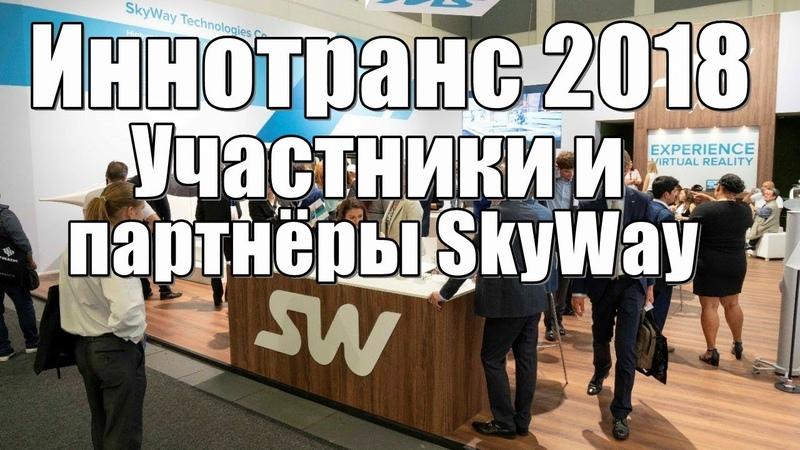 🎥 Иннотранс 2018 Участники и партнёры SkyWay
