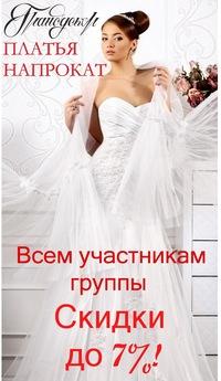 В платье кемерово г