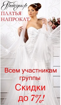 Платья на напрокат в кемерово