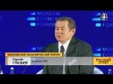 Московский экономический форум: Реальная экономика и консерватизм [Русский ответ]
