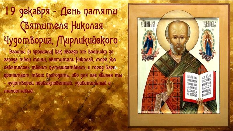 19 декабря - День памяти Святитель Николая Чудотворца