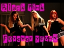 Dance team ICE Black Pink - forever young cover sora no tenshi 29.07.18