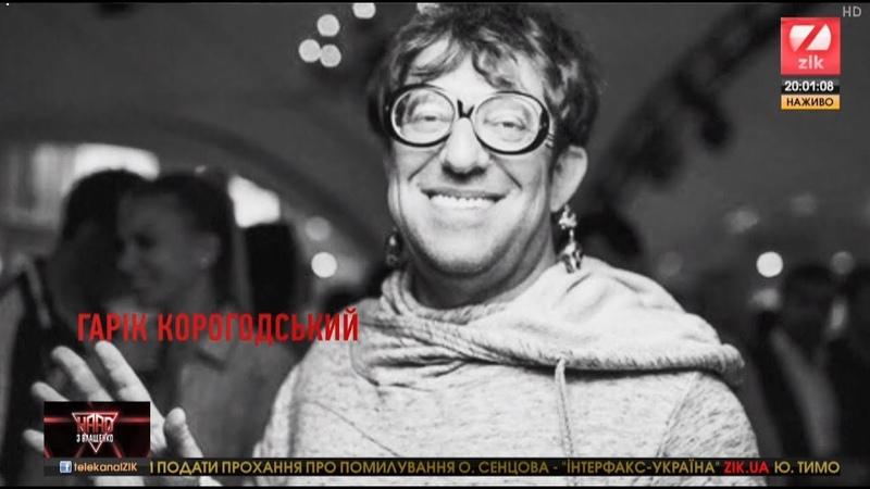Гарік Корогодський, письменник, бізнесмен, у програмі HARD з Влащенко