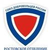 Ростовское отделение союза добровольцев России