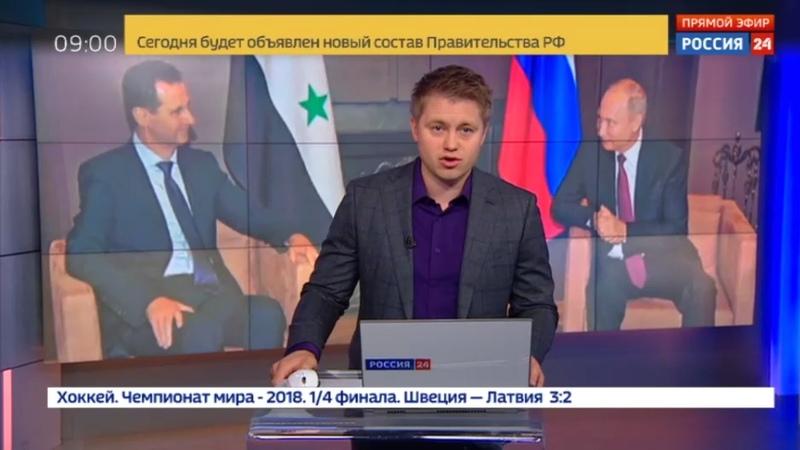 Новости на Россия 24 • Путин и Асад заявили о победе над террористами во всех ключевых точках Сирии
