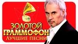 Валерий Меладзе - Лучшие песни - Русское Радио ( Full HD 2017 )