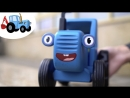 Синий трактор • КАК СТРОЯТ ДОРОГУ - Синий трактор PLAY