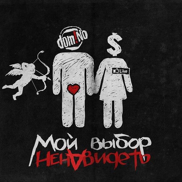 dom!No - Мой выбор ненавидеть (2013) (Альбом рингтонов на звонок)