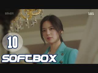 [Озвучка SOFTBOX] Достоинство императрицы 10 серия