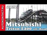 2019 Mitsubishi TritonL200 off-Road test, Interior #newL200 #MitsubishiL200 #OffRoad