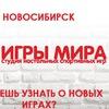 ИГРЫ МИРА | Квесты|Новосибирск