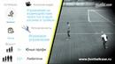 Дела футбольные Упражнение на взаимодействие через пас в одно касание в тройках