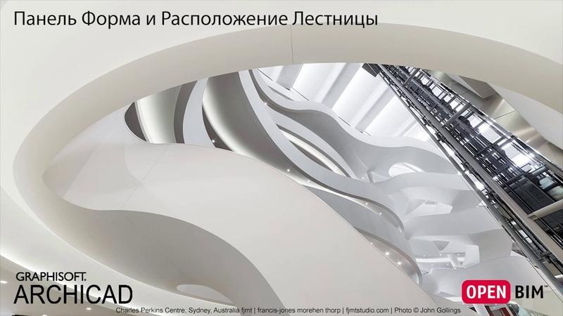 Панель Форма и Расположение Лестницы