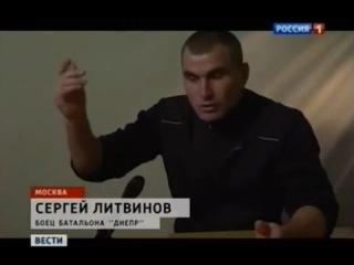 В Москве допросили бойца батальона