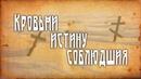 Кровьми истину соблюдши ( Обитель преподобных Ферапонта, Адриана и Феодосия Монзенских чудотворцев )