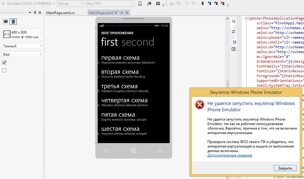 Почему Windows phone 8 sdk на win8 1 не запускается эмулятор