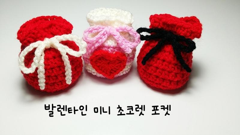 코바늘 크리스마스 장식 혹은 발렌타인 초콜렛 미니 포켓 ( crochet valentines mini Pocket )