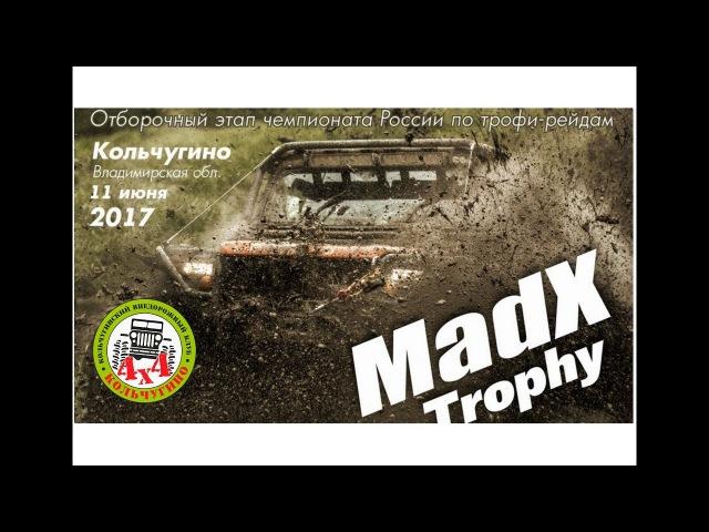 MadX Trophy 11.06.2017