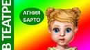 Агния Барто В театре Читает Рина Зеленая