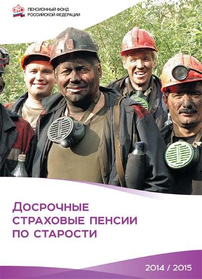 пенсионный стаж шахтера гроз украина