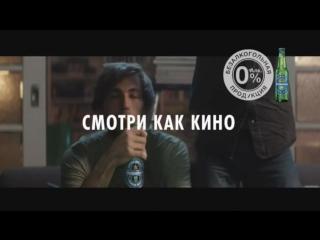 Реклама Хайнекен - Роналдиньо