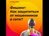 #КиберОБЖ: Фишинг — как защититься от мошенников в сети?
