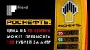 «Роснефть»: цена на 95 бензин может превысить 100 рублей за литр