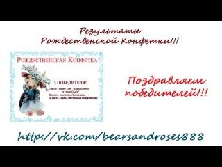 Результаты розыгрыша Рождественской Конфетки в группе ВК Авторские Мишки Тедди Инны Смирновой