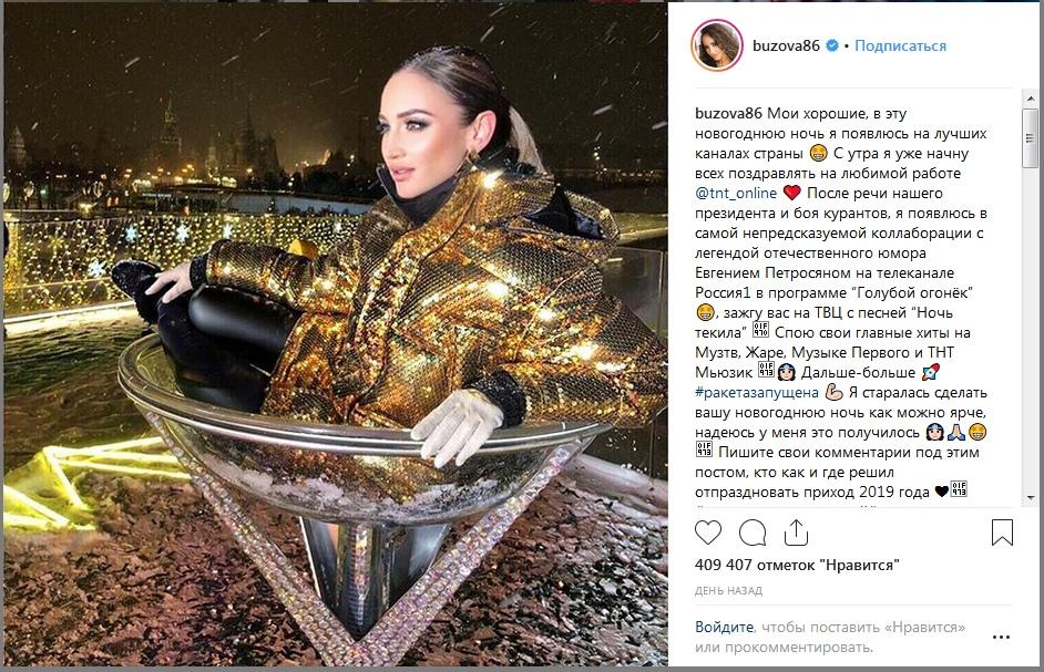 Оля Бузова в новогоднюю ночь появится на многих каналах страны