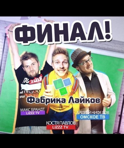 молодежка 32 серия 2 сезон 12 02 2015 смотреть онлайн