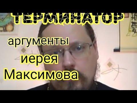 Иерей Максимов рассуждает В описании ссылки на интервью и адвоката