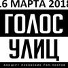 ГОЛОС УЛИЦ - 1 ДЕКАБРЯ 2017 - ПСКОВ