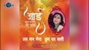 Tan Man Mera Nishikant Pathak SahajYoga Bhajan 2018 Jai Shri Mataji
