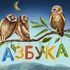 ABC /Animated Books for Children/