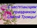 С наступающим праздником Святой Троицы Очень красивая музыкальная видео открытка