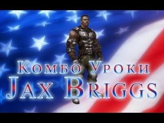 Mortal Kombat - Jax (комбо уроки)