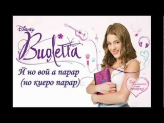 Качестве Виолетта 120 серия (2013) онлайн Full HD онлайн глядеть видео…