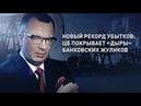 Новый рекорд убытков: ЦБ РФ-ии покрывает «дыры» банковских жуликов-ростовщиков.