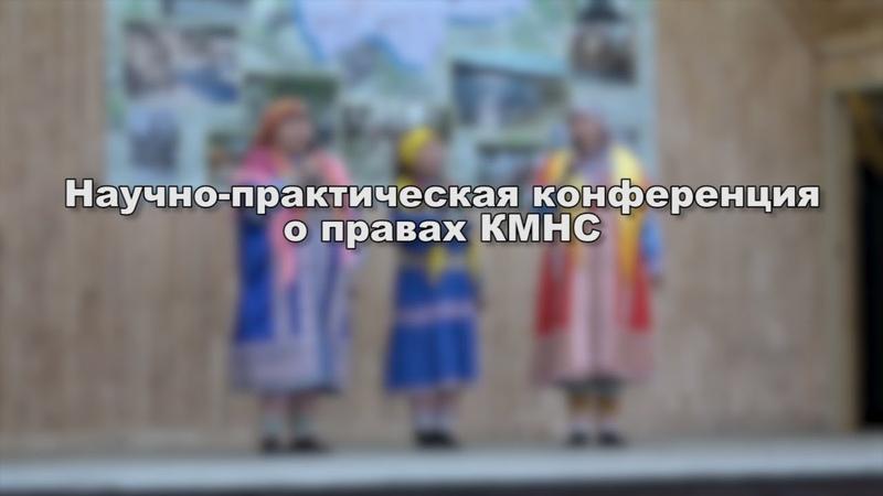 Научно-практическая конференция о правах КМНС