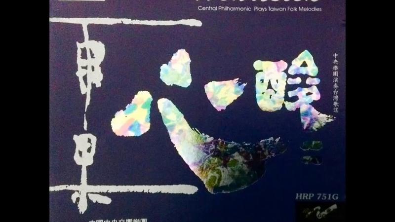 1992管弦乐版本台湾乡土歌谣 [心酸酸] 中国中央交响乐团 指挥:胡炳旭 (23436