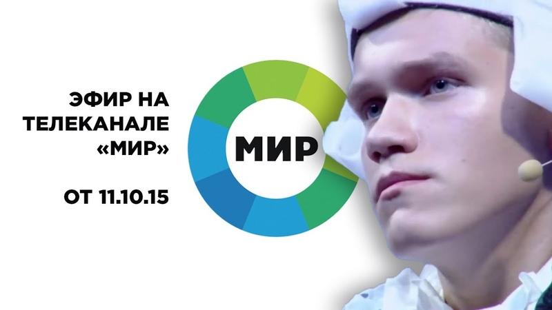 Сценка на передаче Знаем русский   Телеканал МИР